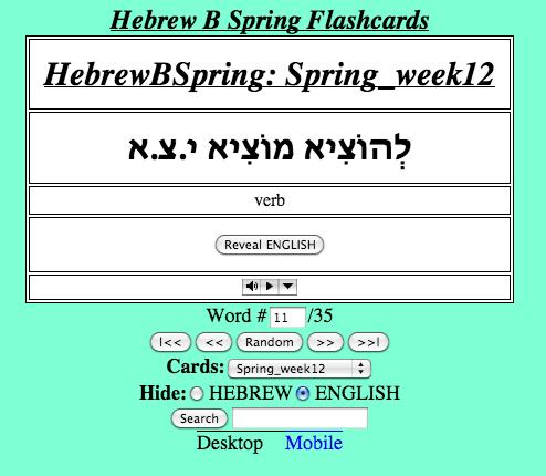 Hebrew Flashcard