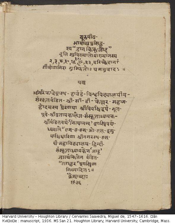 Cervantes Saavedra, Miguel de, 1547-1616. Ḍān Kviḥoṭe. MS San 21