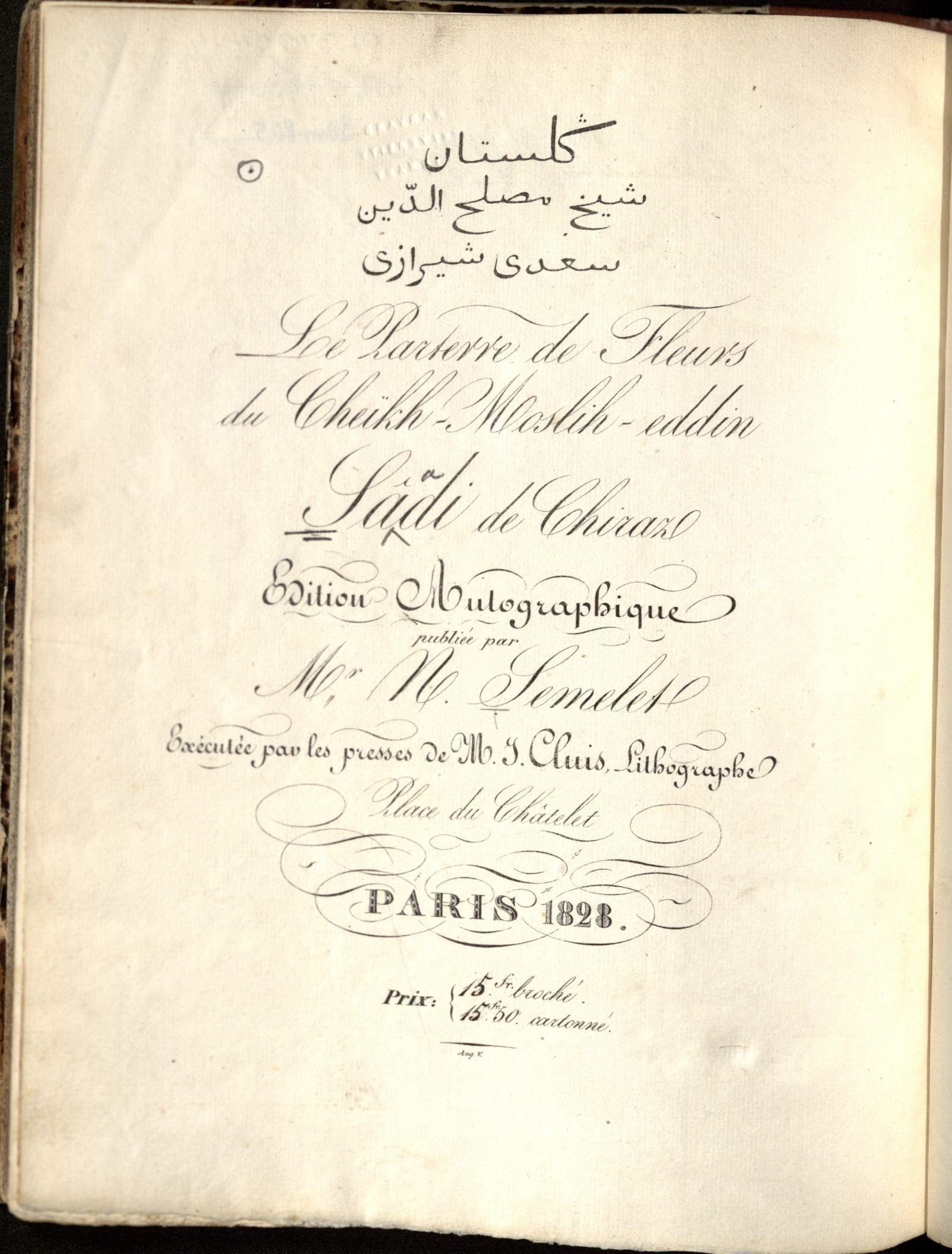 Le parterre de fleurs du Cheikh Moslih-eddin Saadi de Chiraz (title page). OL 37904.4, Widener Library, Harvard University