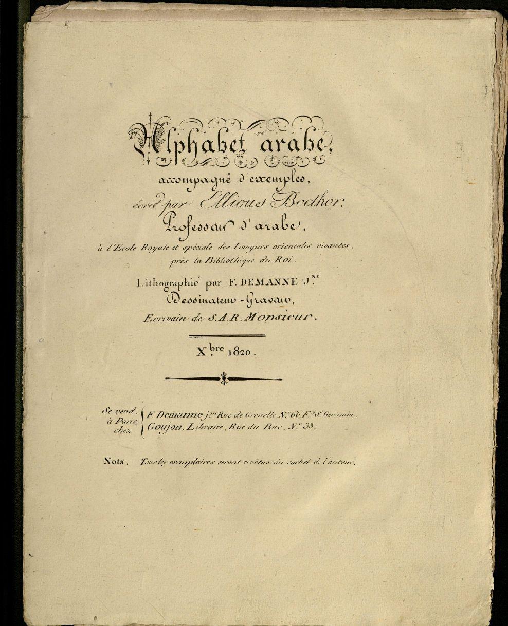 Alphabet arabe, accompagné d'exemples / écrit par Ellious Bocthor (title page) TypW 815.20.223