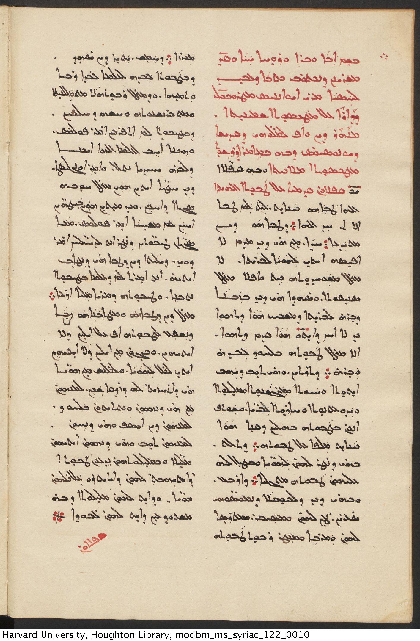 John, of Dara, Metropolitan of Dara, 9th cent. Theological works : manuscript, 1899. MS Syriac 122
