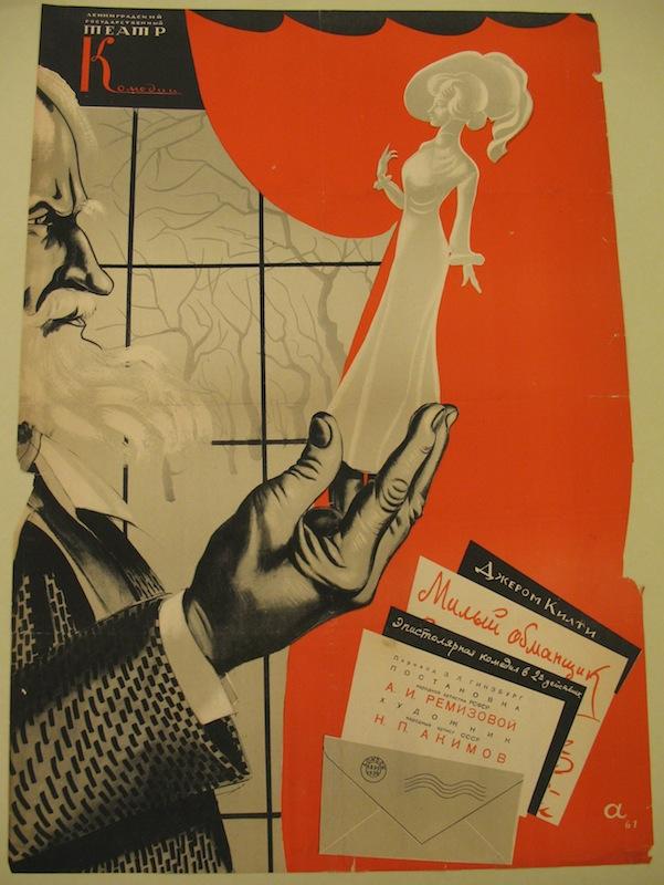 Dear Liar poster. Designed by Nikolaĭ Pavlovich Akimov. St. Petersburg Comedy Theatre, 1961. ppfMS Thr 968