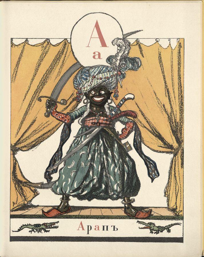 Alexandre Benois. Arap. Azbuka v kartinakh. [Saint Petersburg, 1904.] Typ 958.05.2025 (B)]