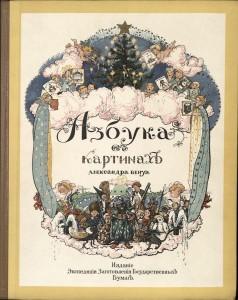 Alexandre Benois. Azbuka v kartinakh. [Saint Petersburg, 1904.] Typ 958.05.2025 (B), front cover
