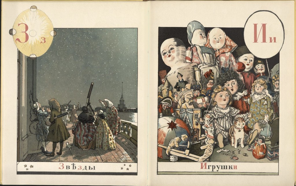 Alexandre Benois. Stars (left) and Toys (right). Azbuka v kartinakh. [Saint Petersburg, 1904.] Typ 958.05.2025 (B)
