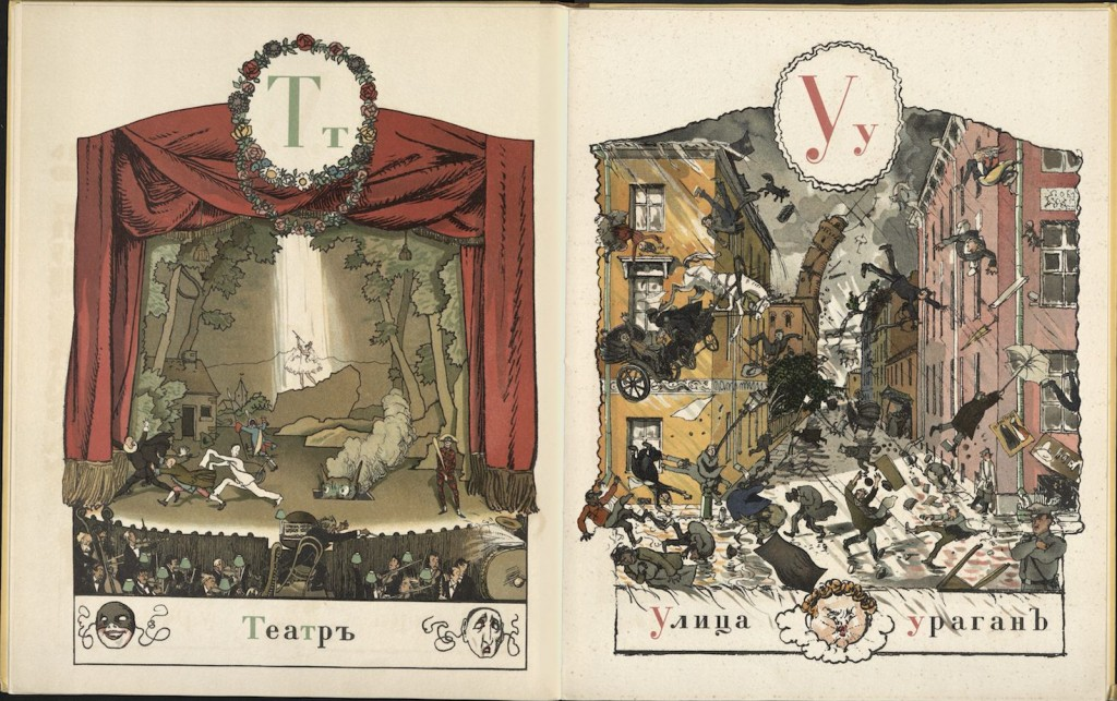 Alexandre Benois. Theatre (left) and Hurricane (right). Azbuka v kartinakh. [Saint Petersburg, 1904.] Typ 958.05.2025 (B)