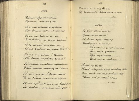 "Handwritten copy of Ukrainian folk song attributed to ""N.N."" for the Latin ""nomen nescio"" (""anonymous"")."