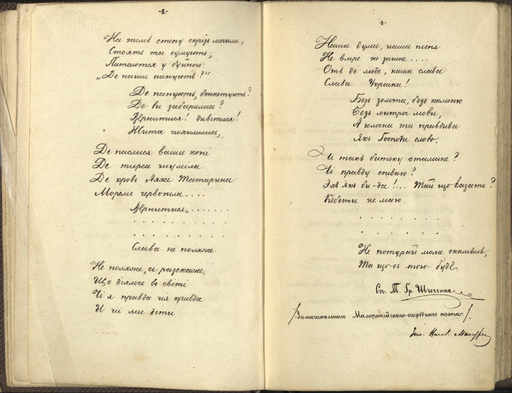 """Taras Shevchenko's poem, """"Do Oasnov'anenka"""" (""""To Osnovyanenko)"""