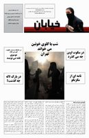internet-newspapers-iran