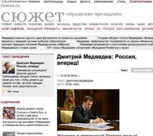 Обращение президента - Дмитрий Медведев_ Россия, вперед! - Газета.Ru