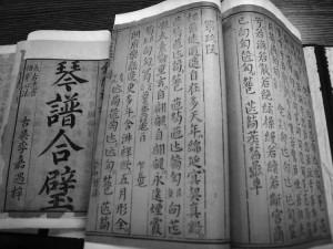 Qin Pu he bi, which includes a score in Chinese Jianzipu notation. Photograph courtesy Harvard University Department of Music.
