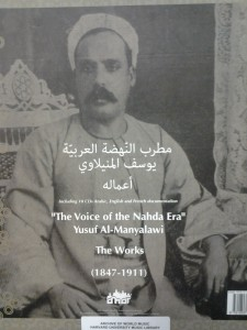 "Cover, ""The voice of the Nahda era"": Yusuf Al-Manyalawi: the works (1847-1911). Archive of World Music AC 43"