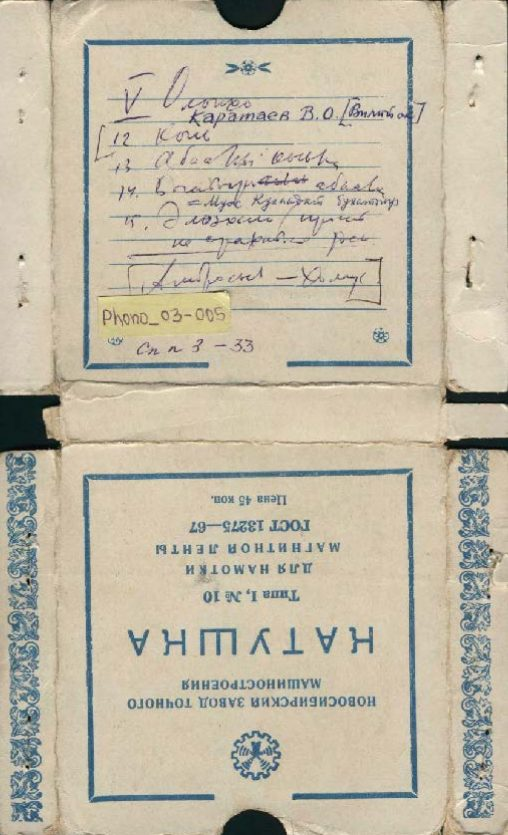 This reel case features handwritten notes by Eduard Alekseyev.