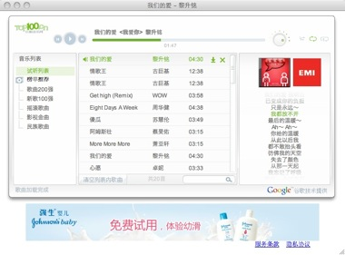 Top100.cn pop-up music player