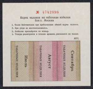 Food ration card. Russian political ephemera 1987-1999, Slavic Division, Harvard College Library. Box 135, 1991 : general materials Page: (seq. 824) .