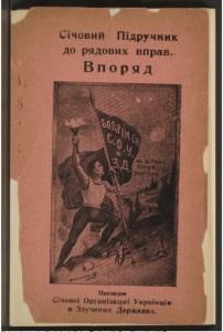 Vpori͡ad. New York : Nakladom Sïchovoï organizat͡syï ukraïnt͡sïv v Zluchenykh Derz͡havakh, 1917. HOLLIS # 002136982