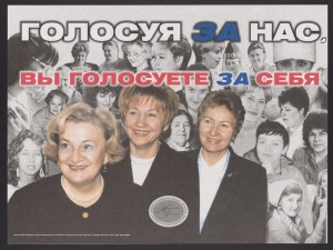 """Women of Russia"" election poster. Russian Parliamentary Election and Moscow Mayoral Election 1999 Ephemera, Slavic Division, Harvard College Library. Box 452, Zhenshchiny Rossii Page: (seq. 754)"