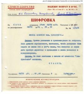 Шифротелеграмма Сталина И.В. из Сочи Кагановичу Л.М. _Page_1. F.558, op.11, d.78, doc.24