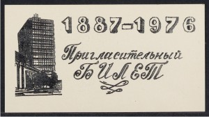 Soviet ephemera, 1976-1978. Slavic Division, Harvard College Library. Leninskai͡a skhodka anniversary Page (seq. 6)