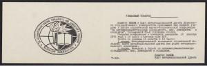 Soviet ephemera, 1976-1978. Slavic Division, Harvard College Library. Leninskai͡a skhodka anniversary Page (seq. 5)
