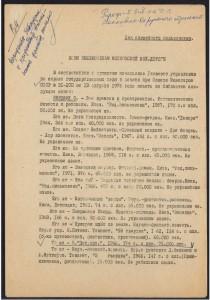 Soviet ephemera, 1976-1978. Slavic Division, Harvard College Library. Book censorship Page (seq. 8)
