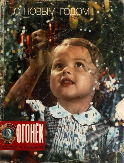 Cover of Ogonek, issue #1, 1978. Ogonek Digital Archive.