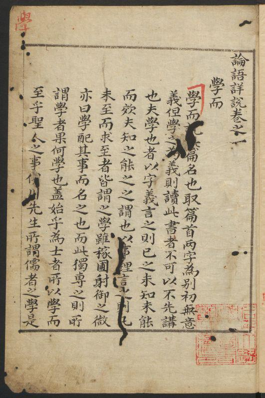essay about the analects The analects also known as the analects of confucius, is a collection of sayings and ideas attributed to the chinese philosopher confucius and his contemporaries, traditionally believed to have been compiled and written by confucius' followers it is believed to have been written during the warring states period (475–221.