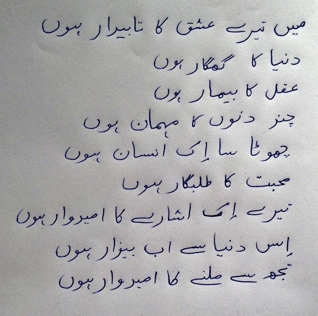 viewing islam through its art my learnings and experiences urdu poetry