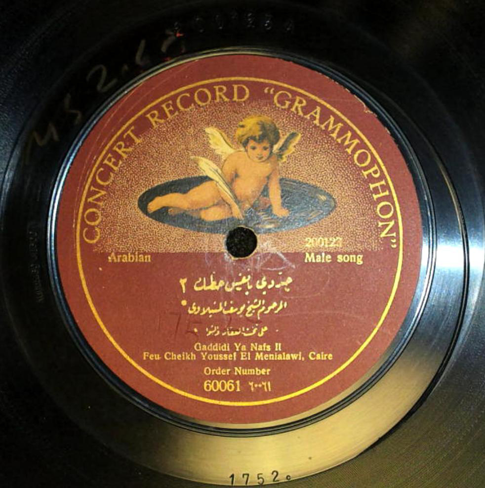 Arabic 78 RPM Records Collection: A Newly-Catalogued